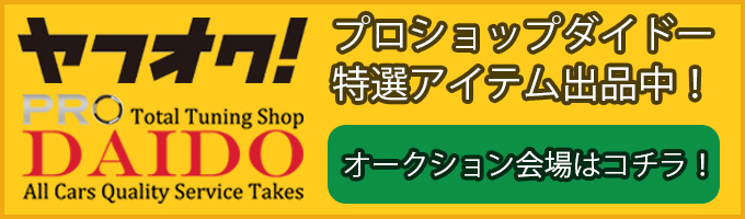 daido_yafuoku_banner